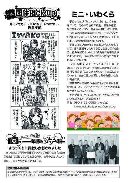 【R2. 1月号】岩倉市市民活動支援センター情報誌かわらばん88号_d0262773_09075786.jpg