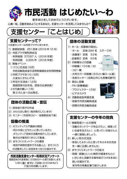 【R2. 1月号】岩倉市市民活動支援センター情報誌かわらばん88号_d0262773_09081223.jpg