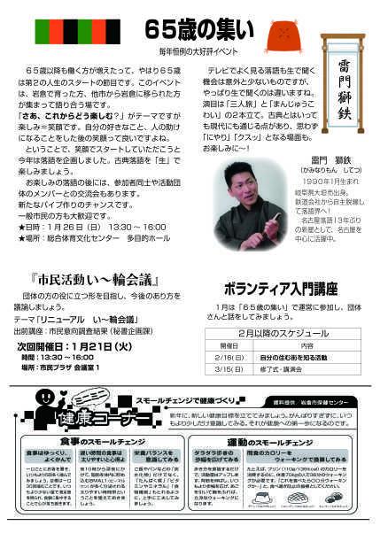 【R2. 1月号】岩倉市市民活動支援センター情報誌かわらばん88号_d0262773_09082720.jpg