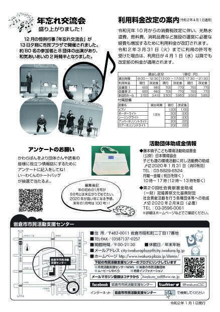 【R2. 1月号】岩倉市市民活動支援センター情報誌かわらばん88号_d0262773_09084100.jpg