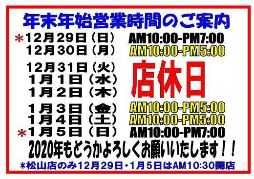 2020イワサキ新春初売します!_b0163075_11113852.jpg