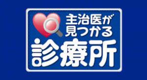 《 日本とアメリカ合衆国の医療制度 》_c0328479_16280927.jpg