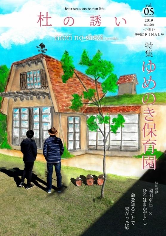 小冊子 『杜の誘い -Morino Sasoi‐ vol.05』 2019winter 季刊誌FINAL号 12月16日発行_f0220087_19152037.jpg
