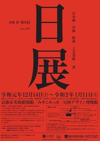 改組 新 第6回日展京都展_e0126489_15291451.jpg