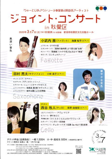 明日は岩渕仁美さん。若い皆さん頑張っています!_e0046190_18344038.jpg