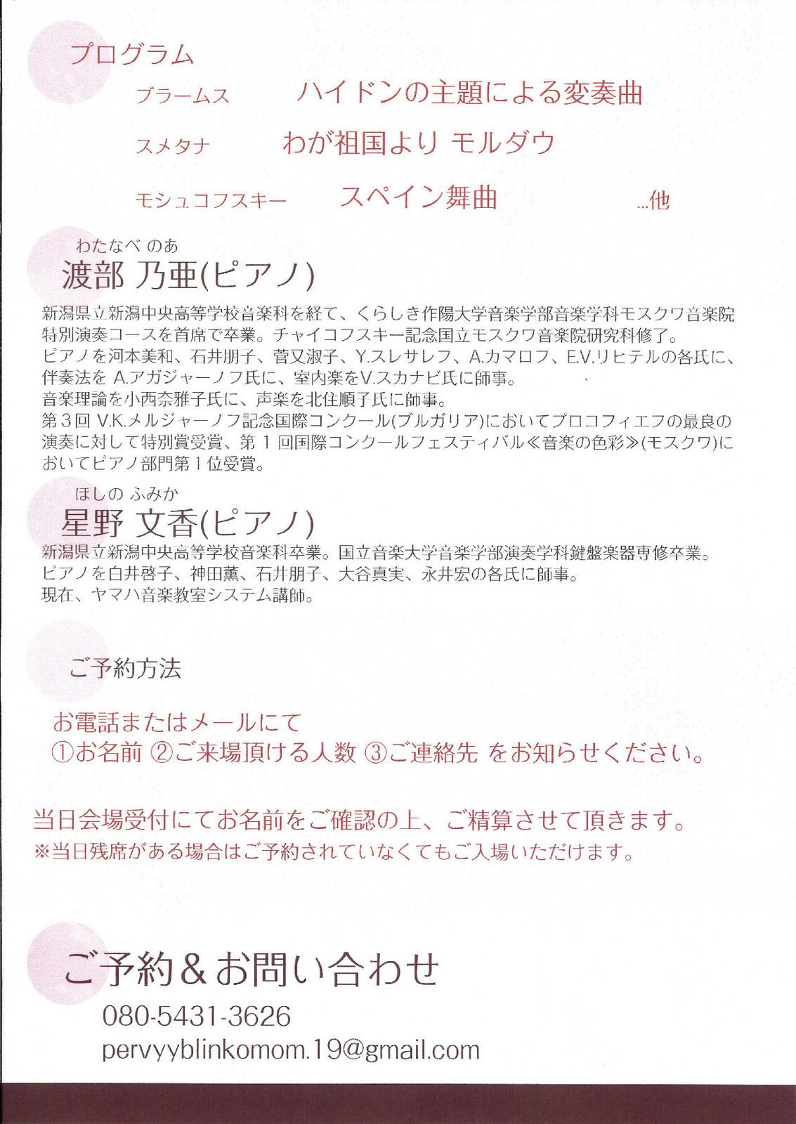明日は岩渕仁美さん。若い皆さん頑張っています!_e0046190_18353673.jpg