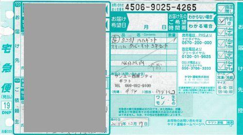 2019年12月27日   沖縄の弟かあお歳暮  その1_d0249595_13585440.jpg