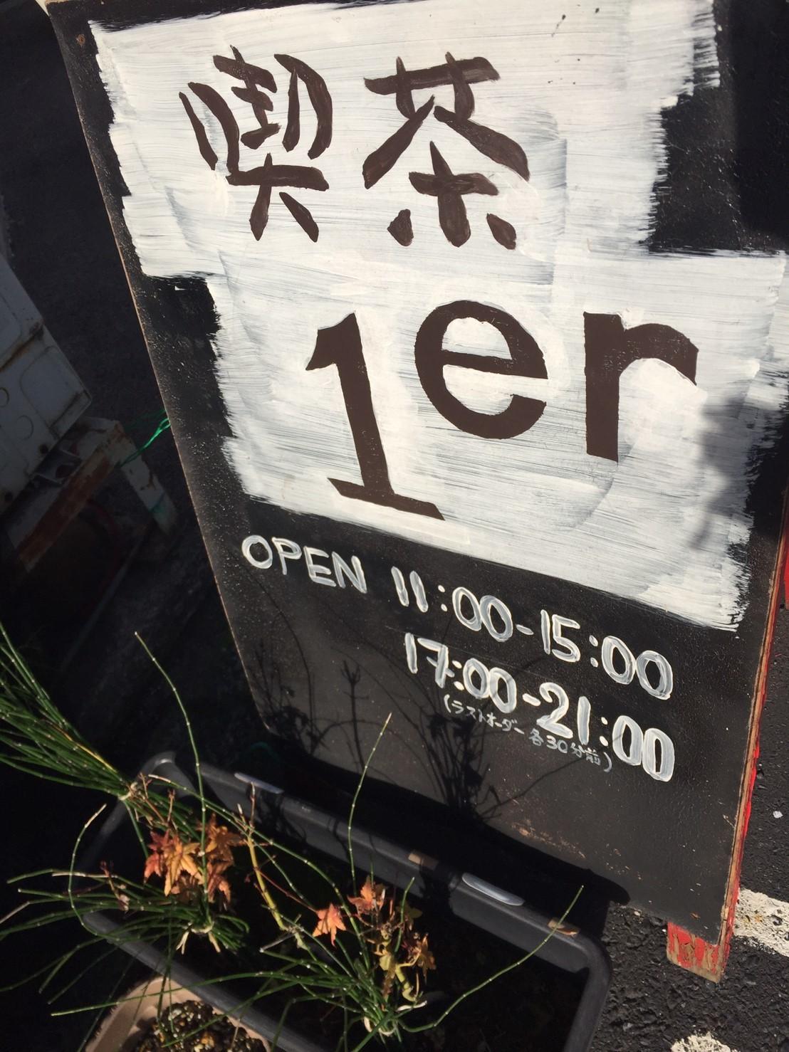 喫茶 1er ぷるみえ (4食限定 豚皿飯)_e0115904_17550831.jpg