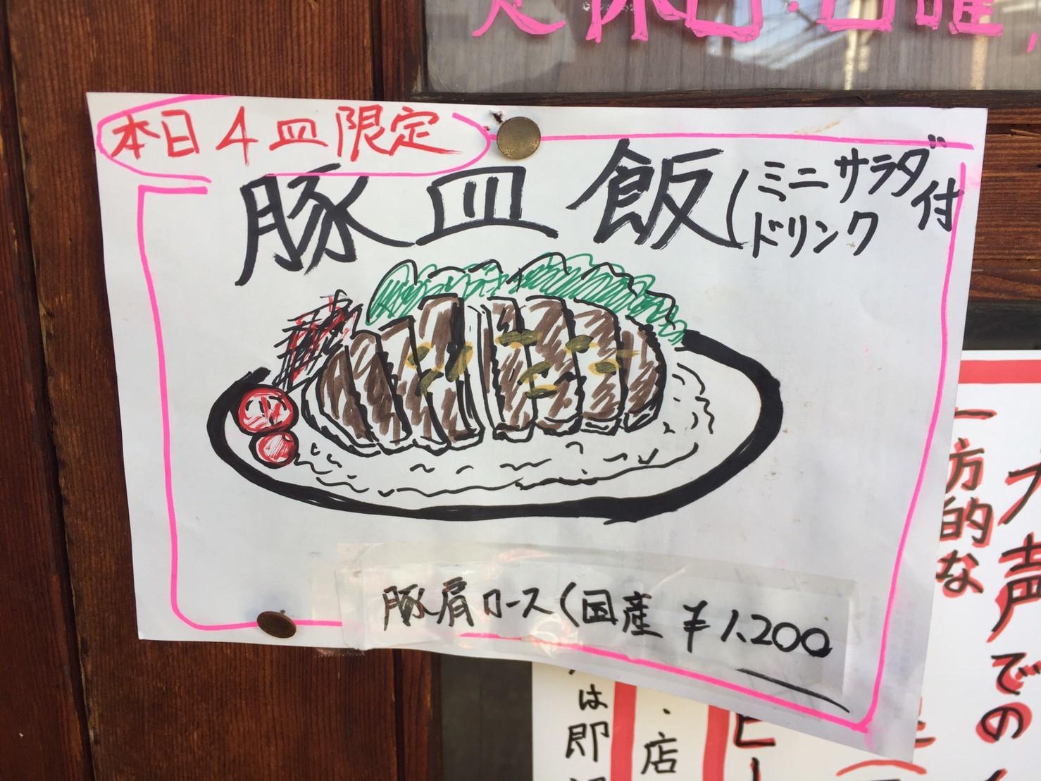 喫茶 1er ぷるみえ (4食限定 豚皿飯)_e0115904_17575341.jpg