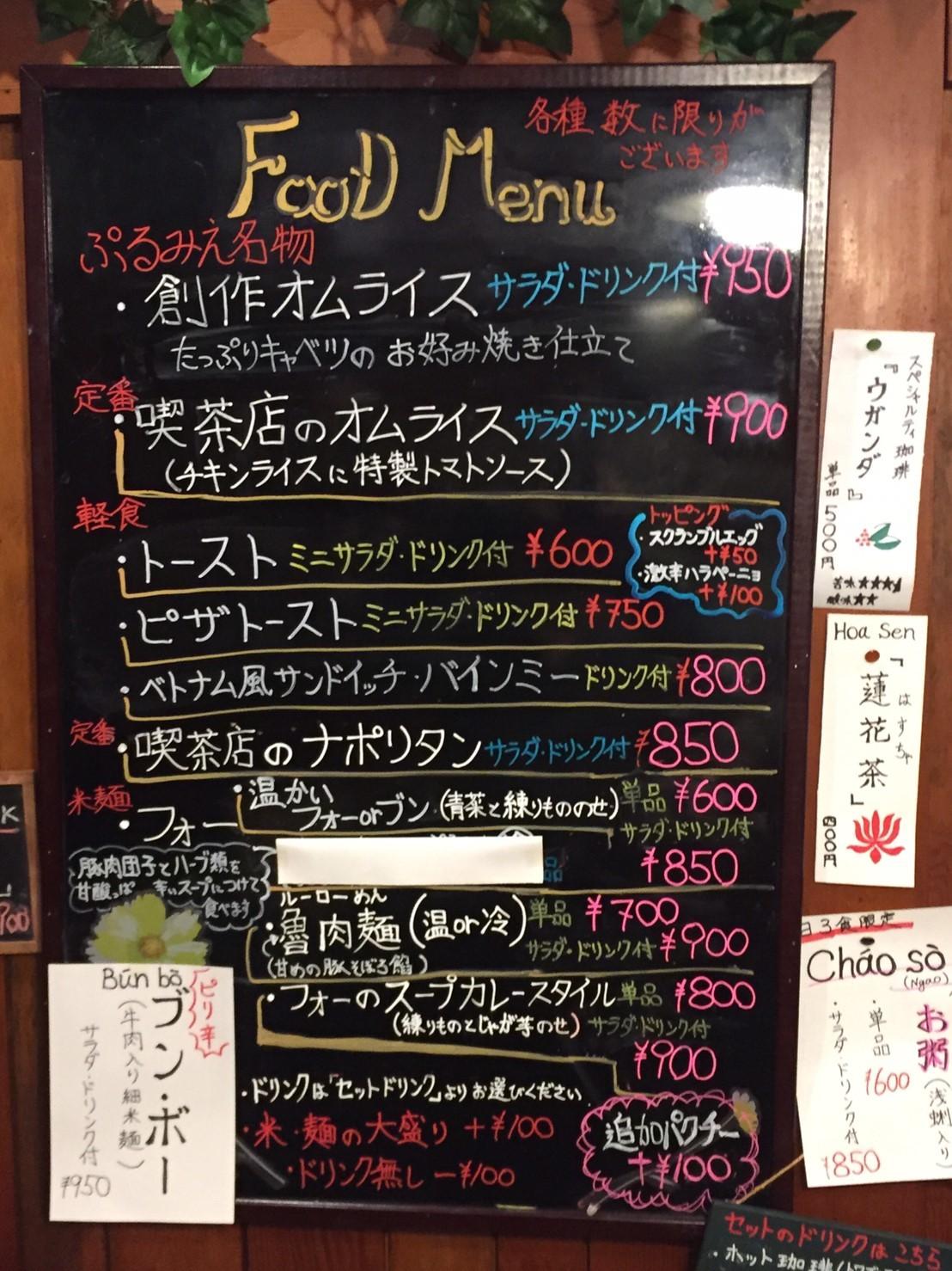 喫茶 1er ぷるみえ (4食限定 豚皿飯)_e0115904_17580442.jpg
