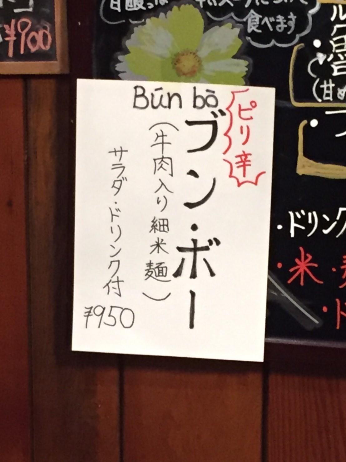 喫茶 1er ぷるみえ (4食限定 豚皿飯)_e0115904_18363545.jpg