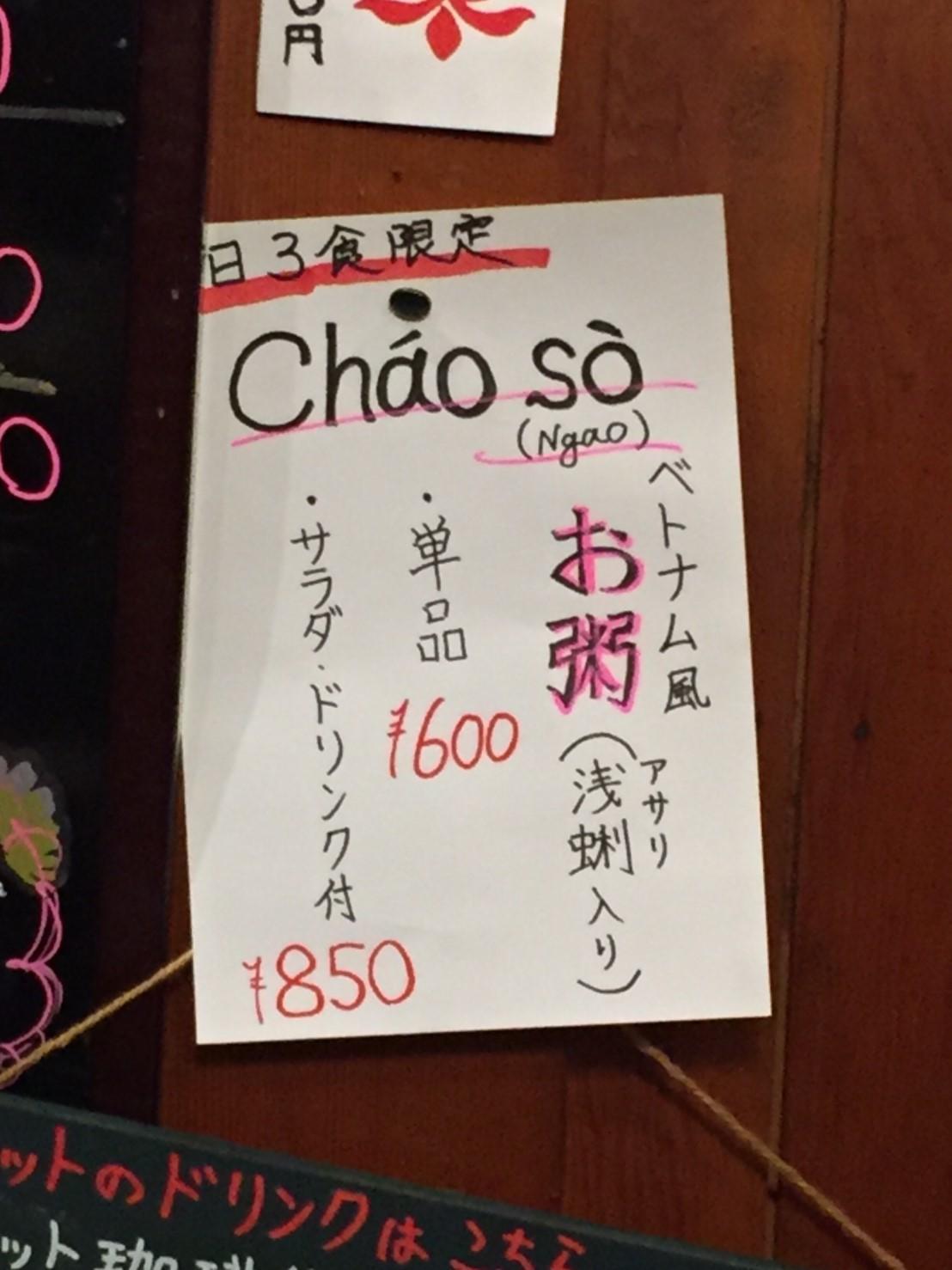 喫茶 1er ぷるみえ (4食限定 豚皿飯)_e0115904_18363745.jpg