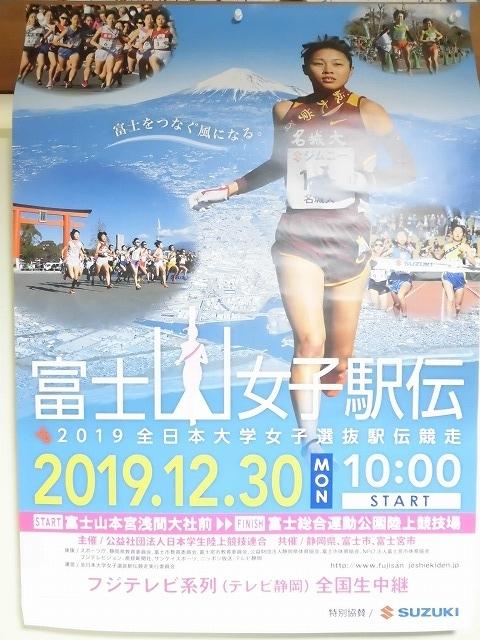 雨マークの30日だが、何とか富士山に姿を見せてほしい! 今年も近づく富士山女子駅伝_f0141310_07265588.jpg