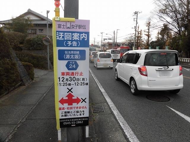 雨マークの30日だが、何とか富士山に姿を見せてほしい! 今年も近づく富士山女子駅伝_f0141310_07270171.jpg
