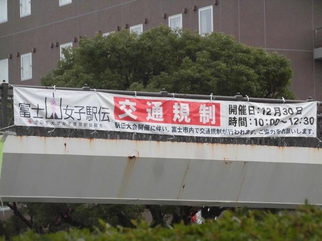 雨マークの30日だが、何とか富士山に姿を見せてほしい! 今年も近づく富士山女子駅伝_f0141310_07272566.jpg
