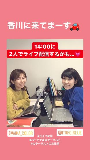 香川に来ています♡ Instagramライブ配信も初体験_f0249610_20272377.jpg