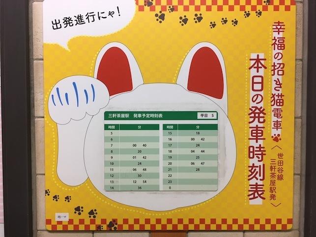 招き猫電車_c0016913_15052945.jpg