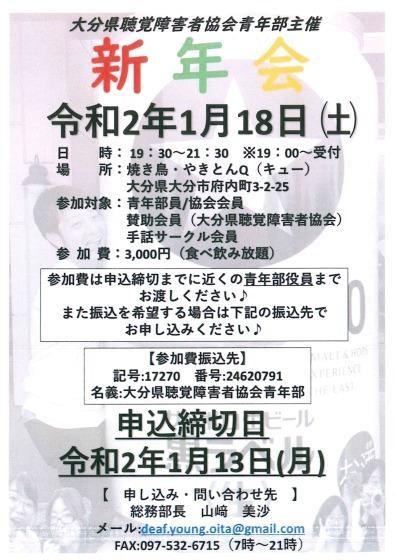 大分県聴覚障害者協会 青年部主催 新年会のお知らせ_d0070316_13040544.jpg