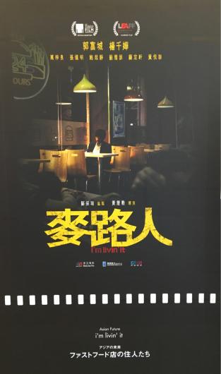 「ファストフード店の住人たち」第32回東京国際映画祭_c0118119_23161858.jpg