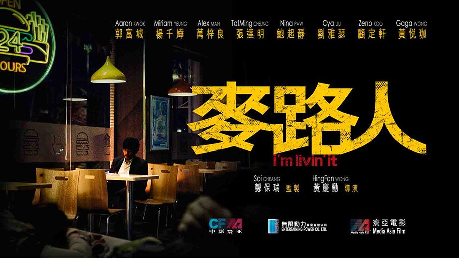 「ファストフード店の住人たち」第32回東京国際映画祭_c0118119_23204917.jpg