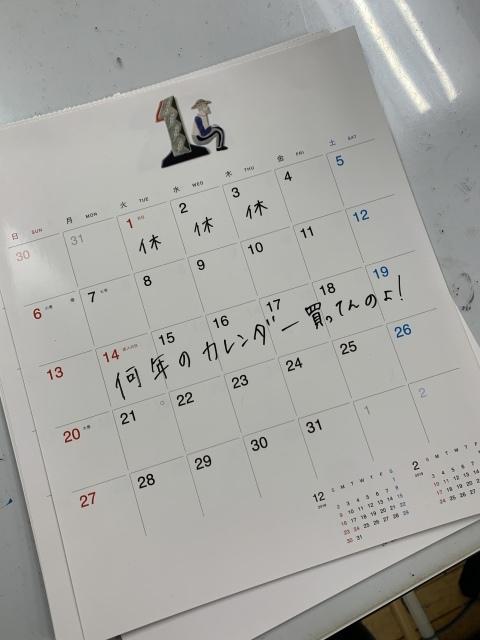 【つぶやき】何年のカレンダー買ってんのよー!_c0224820_17151640.jpeg