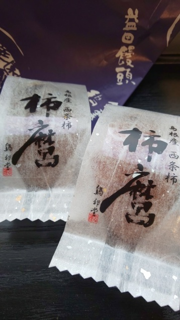 島根 益田 鶏卵堂 柿麿_c0124528_05002892.jpg