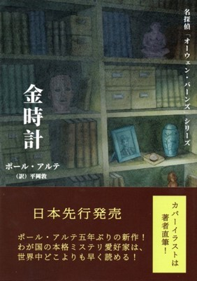 師走の読書 つづき_a0315830_15291960.jpg