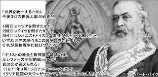 【真の歴史】小名木善行の「明治150年 真の日本の姿」→「歴史の通説はすべて捏造されたものだった!」_a0386130_08562049.jpeg