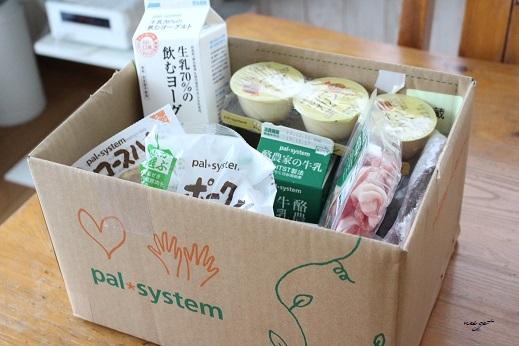 生協の宅配食材『Pal*systemパルシステム』お得なおためしセット♪_f0023333_21460424.jpg