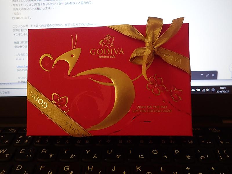 ゴディバのチョコレート_c0193735_20363298.jpg