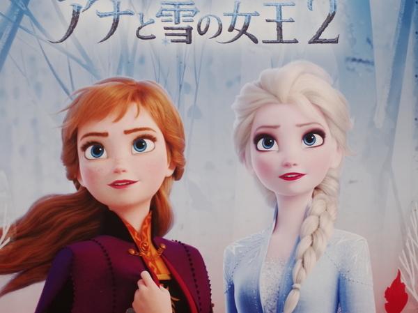 アナと雪の女王2_b0190540_21350619.jpg