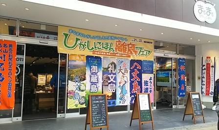 氷川神社からのまるまる東日本 @大宮_b0080342_11275977.jpg