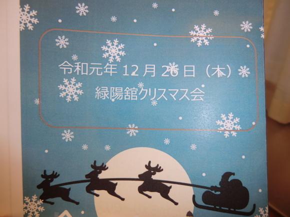 クリスマス会開催_e0163042_17365190.jpg