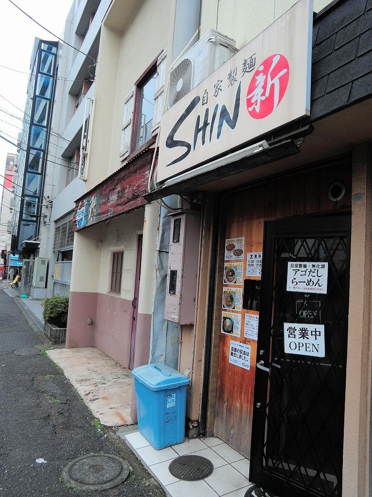 自家製麺 SHIN(新)@反町_a0384046_01244149.jpg