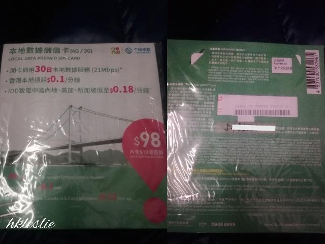 香港國際機場到着_b0248150_10551657.jpg