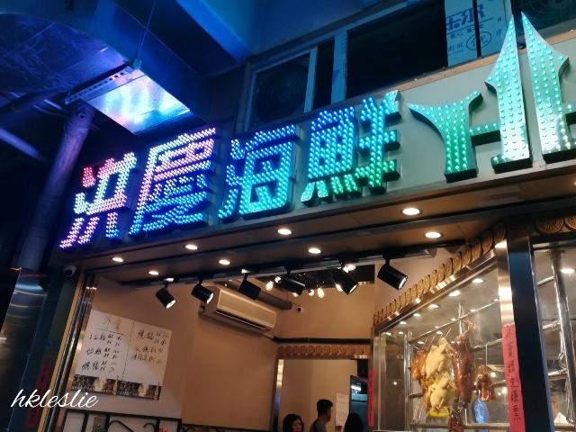 洪慶海鮮燒臘飯店_b0248150_11111049.jpg