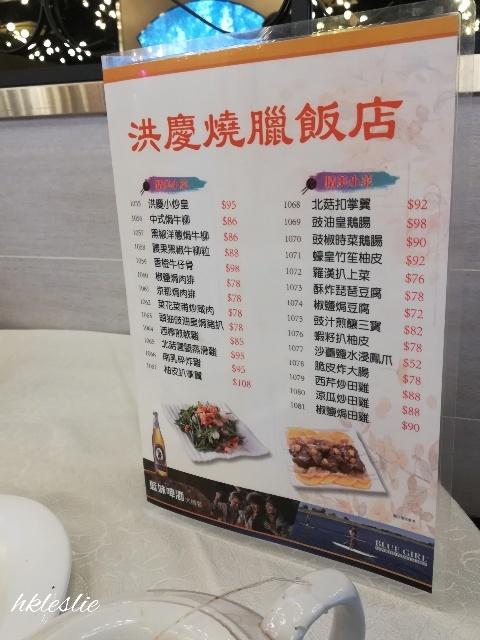 洪慶海鮮燒臘飯店_b0248150_11234507.jpg