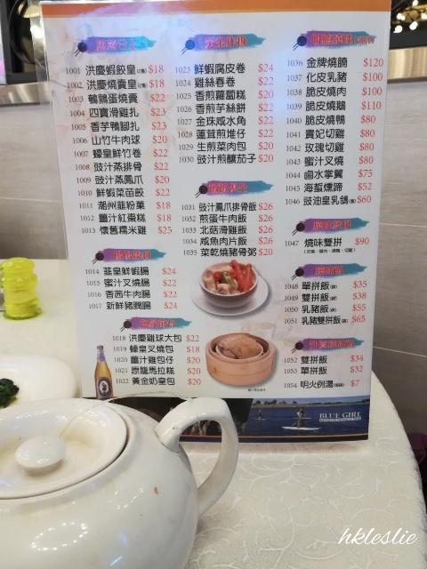洪慶海鮮燒臘飯店_b0248150_11240332.jpg