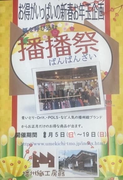 播州織工房館 年末年始のお知らせ_c0214750_15115105.jpg