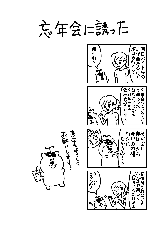 ポコの漫画【忘年会に誘った】_f0346353_19290721.png