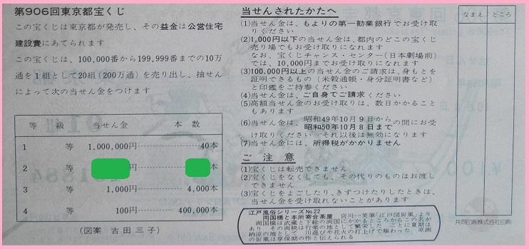 第1回インターネット専用宝くじ山分けクイズ_f0070359_20043342.jpg