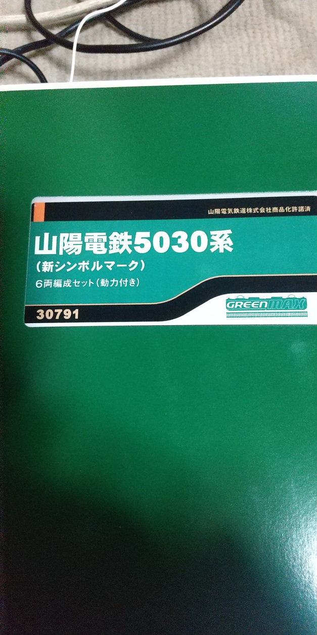 山陽5030系 _d0202264_5403449.jpg