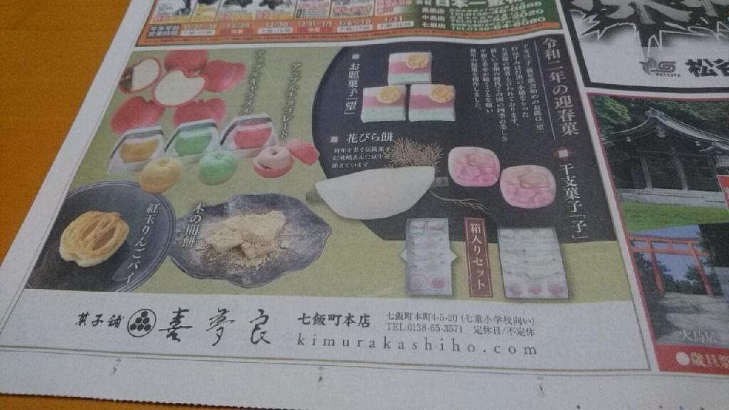 令和二年の迎春菓。菓子舗、喜夢良_b0106766_17104680.jpg