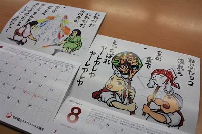 「弘前観光コンベンション協会オリジナルカレンダー2020年度版」発売中!!_d0131668_11452277.jpg
