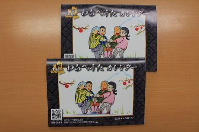 「弘前観光コンベンション協会オリジナルカレンダー2020年度版」発売中!!_d0131668_11453643.jpg