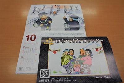 「弘前観光コンベンション協会オリジナルカレンダー2020年度版」発売中!!_d0131668_1145463.jpg