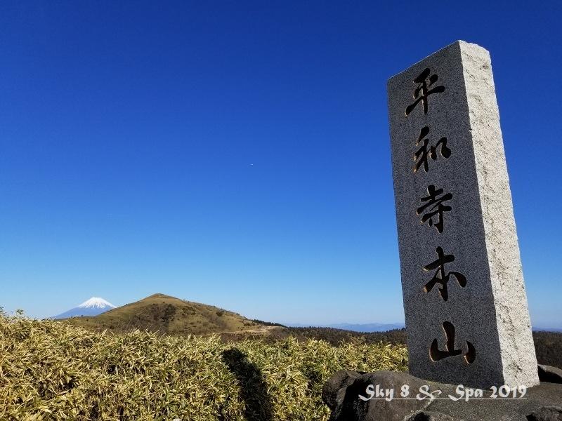 ◆ 30年ぶりの伊豆長岡温泉へ、その12 「西天城高原道路」へ(2019年12月)_d0316868_09051312.jpg