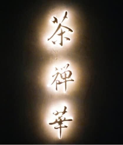 ミシュラン★南麻布のヌーベルシノワ『茶禅華』で上海蟹コースディナーをアルコールペアリングと共にエンジョイ♬_a0138976_16004861.jpg
