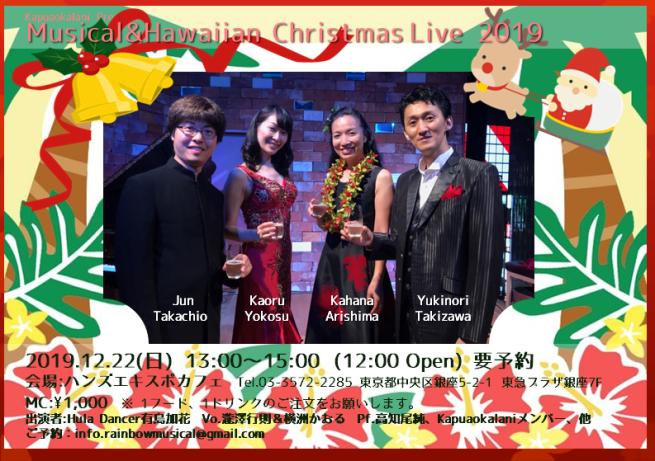 【イベント報告】ミュージカルとフラダンスで☆クリスマスライブin銀座☆みんな笑顔いっぱいでニタニタだった日(^^♪_e0397681_05032294.png