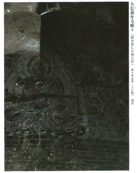 東大寺大仏蓮弁の拓本 蓮華蔵世界_c0144185_22442437.jpg